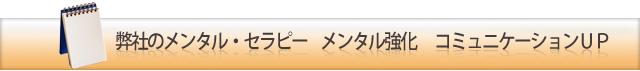 弊社のメンタル・セラピー メンタル強化 コミュニケーションUP