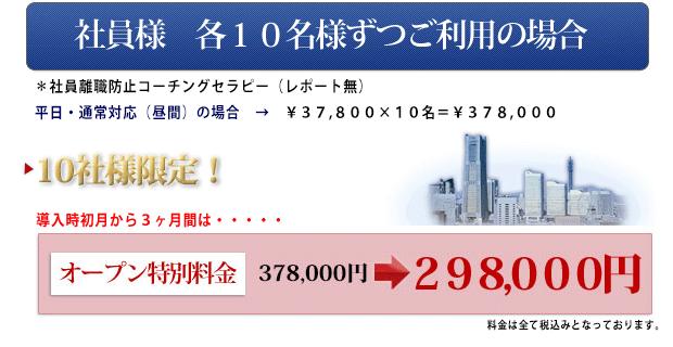 社員様 各10名ずつご利用の場合 平日・通常対応(昼間)の場合 → ¥37,800×10名=¥378,000